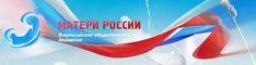 Всероссийское общественное движение Матери России